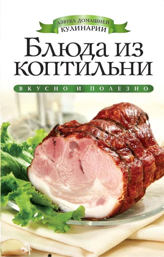 Книга «Блюда из коптильни»