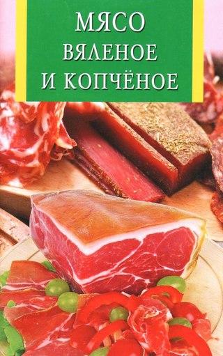 Книга «Мясо вяленое и копченое»