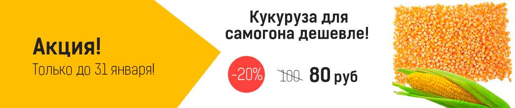 Кукуруза для самогона дешевле на 20%