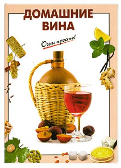 Книга «Домашние вина» Очень просто