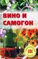 Книга рецептов «Вино и самогон»