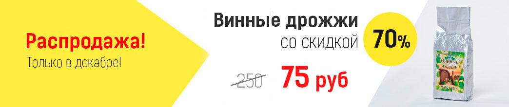 Винные дрожжи со кидкой 70%!