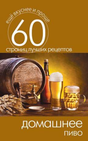 Книга «Домашнее пиво»