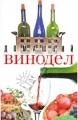 Книга «Домашний винодел»