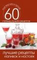 Книга «Лучшие рецепты наливок и настоек»