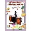 Книги для пивоварения