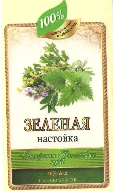 Наклейка на бутылки «Зеленая настойка»