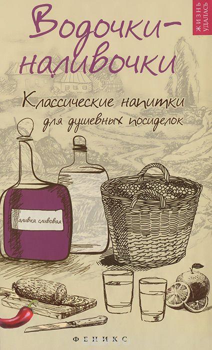 Книга «Водочки - наливочки»
