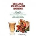 Книга «Целебные алкогольные напитки»