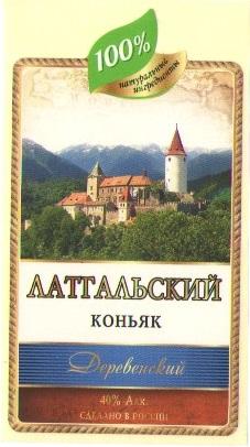 Наклейка на бутылку «Латгальский коньяк»