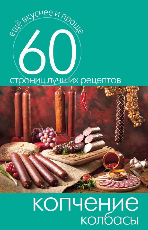 Книга «Копчение колбасы»
