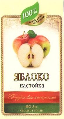 Наклейка на бутылки «Настойка на яблоках»