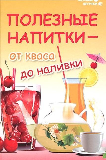 Книга «Полезные напитки от кваса до наливки»