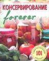 Книга «Консервирование forever»