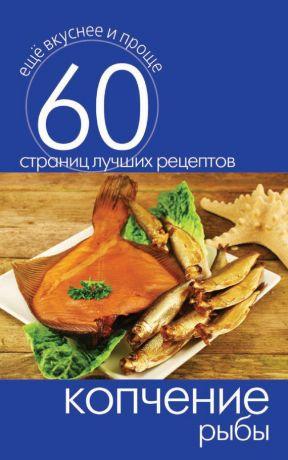 Книга «Копчение рыбы»