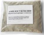 Фермент «Амилосубтилин», 250 г