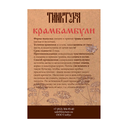 Тинктура «Крамбамбули»