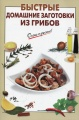 Книга «Домашние заготовки из грибов»