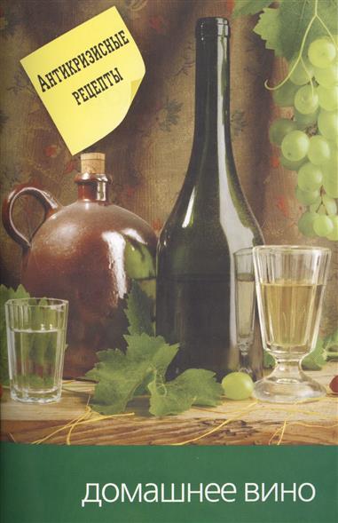 Книга «Домашнее вино». Антикризисные рецепты