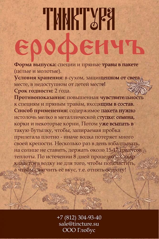 Тинктура «Ерофеич»