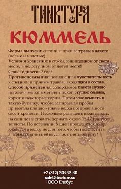 Тинктура «Кюммель»