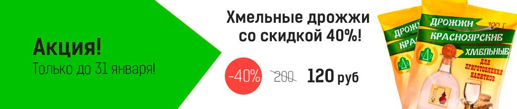 Хмельные дрожжи со скидкой 40%