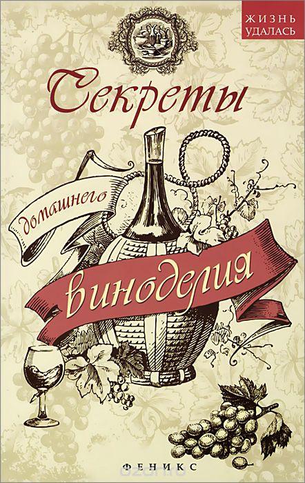 Книга «Секреты домашнего виноделия»