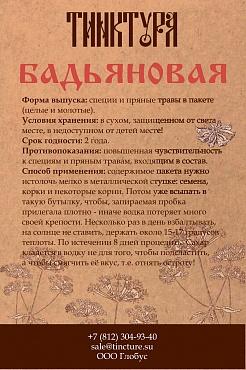 Тинктура «Бадьяновая»